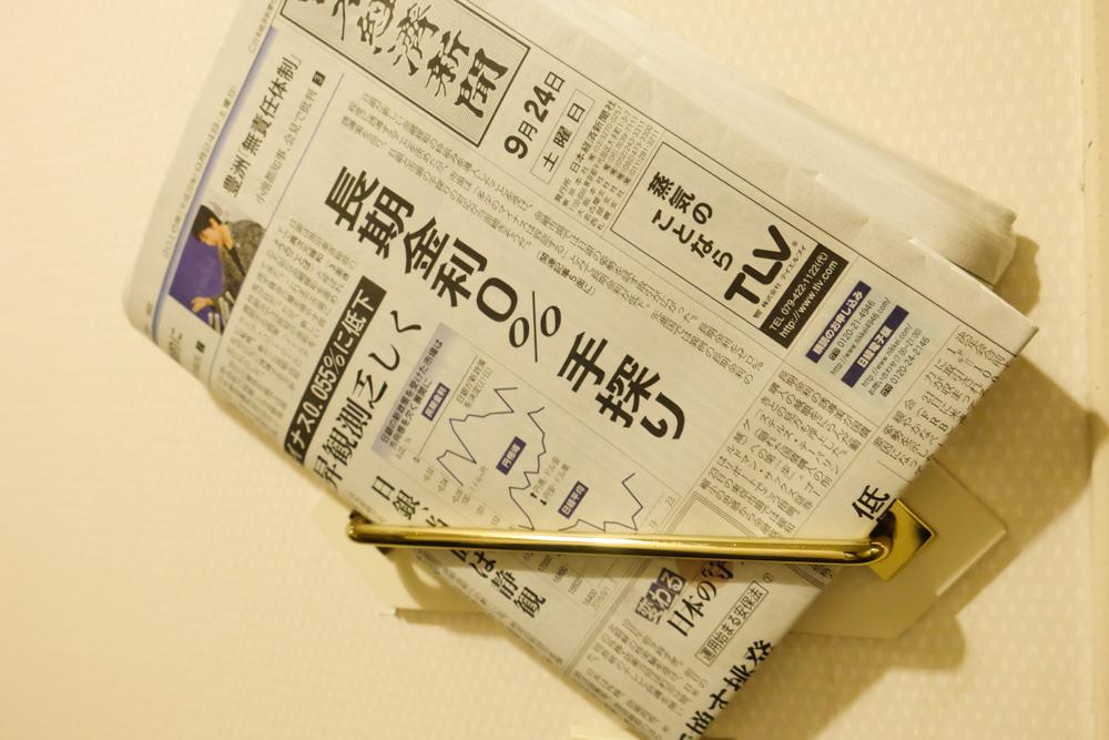 Koran dari Hotel